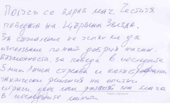zve-mon_nov2018-mihaylov-ozjava